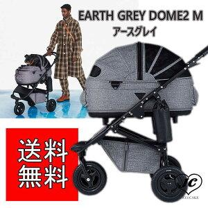 アースグレイ EARTH GREY DOME2 M【限定カラー】DOME2 ブレーキ[ペットカート ドッグカート キャットカート]【ブラックフレーム/エアバギー フォー ドッグ ドーム2 ブレーキ M[Air Buggy for Dog DOME2 BRA