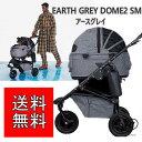 アースグレー EARTH GREY DOME2 SM【限定カラー】DOME2 ブレーキ[ペットカート ドッグカート キャットカート]【ブラッ…
