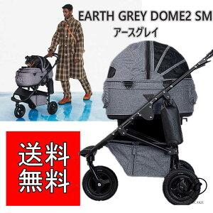 アースグレー EARTH GREY DOME2 SM【限定カラー】DOME2 ブレーキ[ペットカート ドッグカート キャットカート]【ブラックフレーム/エアバギー フォー ドッグ ドーム2 ブレーキ SM[Air Buggy for Dog DOME2 BRA