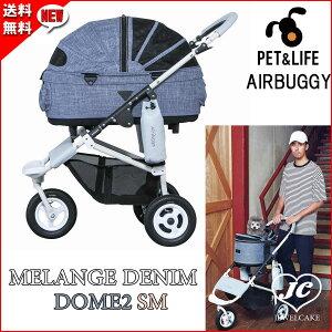 (ブレーキSM/メランジ)【限定カラー】DOME2【エアバギー/Air buggy for dog】MELANGE DENIM DOME2 SM【送料無料】犬用/カート/バギー【数量限定】