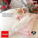 【送料無料】【WOOFLINK】ウーフリンク HUG ME BED(ベッド/犬ベッド/クッション/レース/リボン/カドラー/フリル/レー…