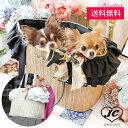 送料無料【WOOFLINK】ウーフリンク POSH BAG(キャリーバッグ/リボン/フリル/かご/バスケット/自立型/犬用/涼しい/軽量)