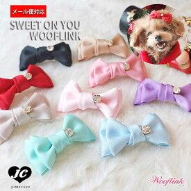 【ゆうパケット可能】【WOOFLINK】 (ウーフリンク) WOOFLINK SWEET ON YOU【犬 服 小型犬 セレブ バレッタ アクセサリー リボン サテン ビジュー キラキラ】