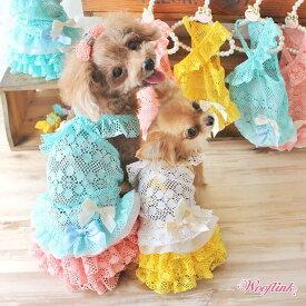 【ゆうパケット対象】【WOOFLINK】 (ウーフリンク) MY SUMMER STYLE【犬服 小型犬 セレブ ウエア トップス ドレス フリル レーシー】【犬服 ブランド】