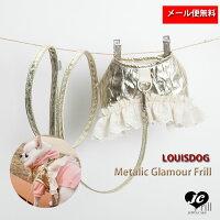 【送料無料】LouisDog(ルイスドッグ)(ルイドッグ)OopieHarnessSetFrill【小型犬犬用リードハーネス胴輪セレブメタリックゴールド上質】