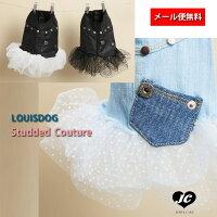 【ゆうパケット無料】LouisDog(ルイスドッグ)(ルイドッグ)StuddedCouture小型犬チュールチュチュワンピースボリュームふわふわフリルドレスベストデニムレイヤード
