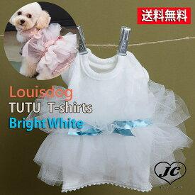 【送料無料】Louis Dog (ルイスドッグ)(ルイドッグ)TUTU T-shirts Bright White小型犬 ウエア チュチュ チュールドッグウエア トップス キュート フリル ミニワンピ【犬服 ブランド】