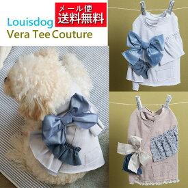 【ゆうパケット無料】Louis Dog (ルイスドッグ)(ルイドッグ)Vera Tee Couture小型犬 ウエア 小型犬 犬服 ウエア トップス Tシャツリボン コットン カジュアル【犬服 ブランド】