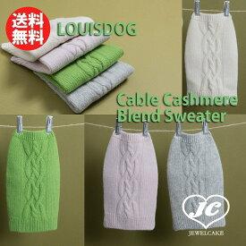 【送料無料】Louis Dog (ルイスドッグ)(ルイドッグ)Cable Cashmere Blend Sweater小型犬 ウエア カシミヤ ケーブルニット ウールドッグウエア トップス ニット 上質 セーター【犬服 ブランド】