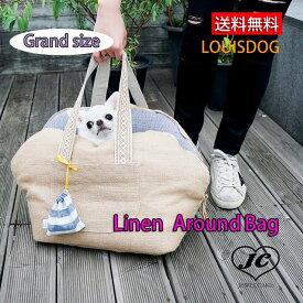 【送料無料】Linen Around Bag(Grand)Louis Dog (ルイスドッグ)(ルイドッグ)小型犬 リネン 犬用 キャリーバッグ ショルダー 肩掛け 2トーン【犬服 ブランド】