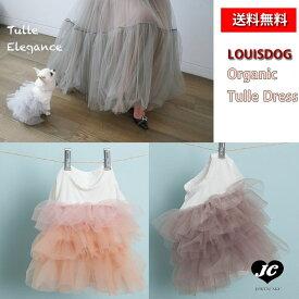 【ゆうパケット無料】Louis Dog (ルイスドッグ)(ルイドッグ)Organic Tulle Dress小型犬 チュール チュチュ ワンピースボリューム ふわふわ フリル ドレス