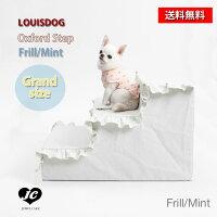 【送料無料】LouisDog(ルイスドッグ)(ルイドッグ)OxfordStep(Petit)(プチサイズ)Frill/Mint小型犬ベッド階段ステップイタリア製シンプル