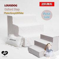 【送料無料】LouisDog(ルイスドッグ)(ルイドッグ)OxfordStep(Petit)(プチサイズ)プレーンホワイト/グレー小型犬ベッド階段ステップイタリア製シンプル