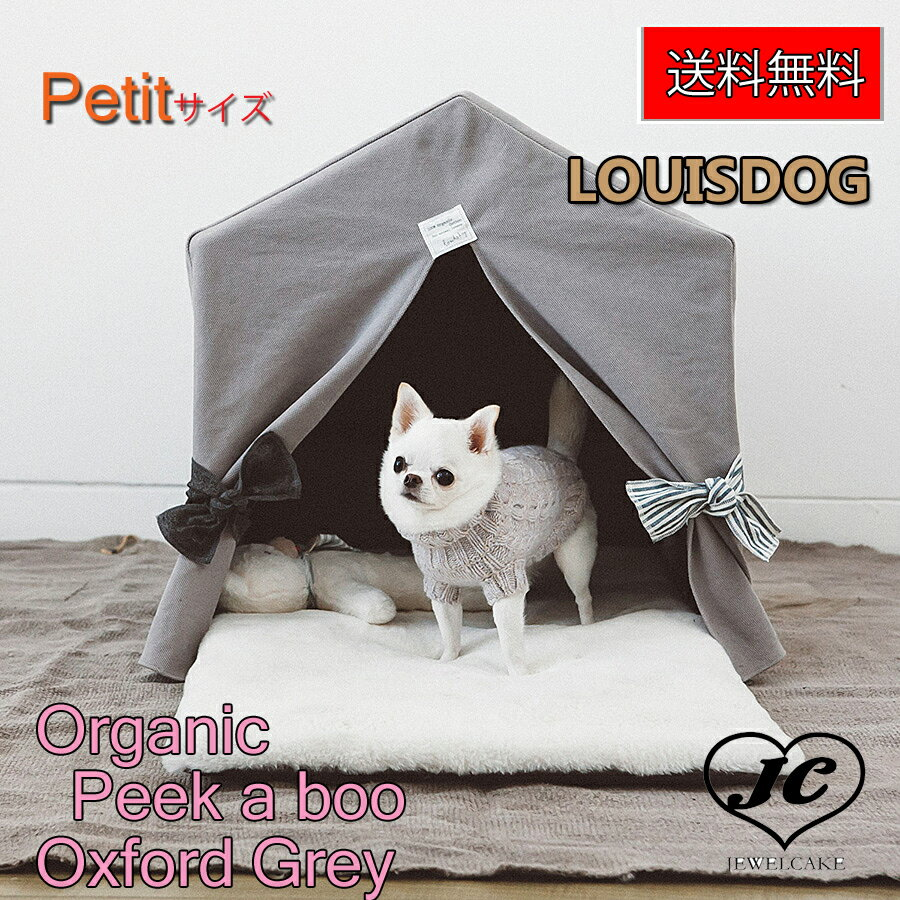 【送料無料】Louis Dog (ルイスドッグ)(ルイドッグ)Peekaboo/Oxford Gray(プチサイズ)小型犬 オックスフォード グレー ナチュラル 屋根付き 天蓋 ハウス