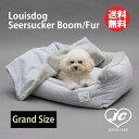 【送料無料】Louis Dog (ルイスドッグ)(ルイドッグ)Seersucker Boom/Fur(グランドサイズ)ベッド カドラー 小型犬 …