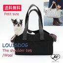 【送料無料】(Petit/S)Louis Dog (ルイスドッグ)(ルイドッグ)The Shoulder Bag/Wool小型犬 ウール キャリーバッグ ショル...