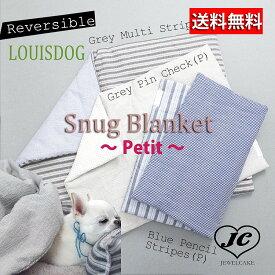 【送料無料】Louis Dog (ルイスドッグ)(ルイドッグ)Snug Blanket(Petit)ベッド マット 小型犬 イタリア製 シンプル 軽量 シアサッカー ブランケット【犬服 ブランド】