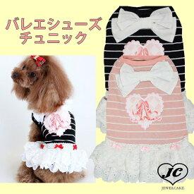 【ゆうパケット可能】4号バレエシューズチュニック 小型犬/中型犬/ボーダー/リボン/犬服/ドレス/ワンピース/レース)