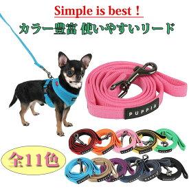 【ゆうパケット無料】【PUPPIA】パピア/TWO TONE LEAD【犬用品 リード シンプル 小型犬/中型犬】使いやすい