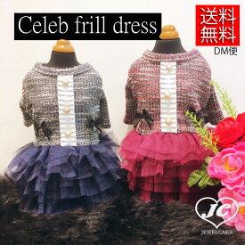 【ゆうパケット無料】【ドッグウェア】【犬の服】Celeb frill dressワンピース TUTU チュチュ チュール ツイード