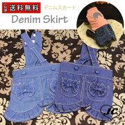 【DM便無料】【ドッグウェア】【犬の服】DenimSkirtデニムスカートジャンスカつなぎ2色