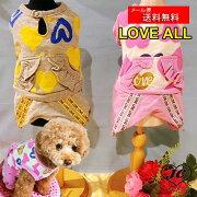 ゆうパケット【送料無料】Love-all小型犬/犬服/つなぎ/ロンパース/ピンク/グレー/イエロー/柔らかい/ロンパース/サイドライン/ハート