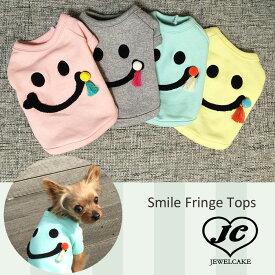 【ゆうパケット無料】【ドッグウェア】【犬の服】Smile Fringe Topsパステル フリンジ スウェット ティシャツ