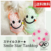 【DM便無料】【ドッグウェア】【犬の服】SmileStarTanktopスマイルスタータンクトップ星トップス
