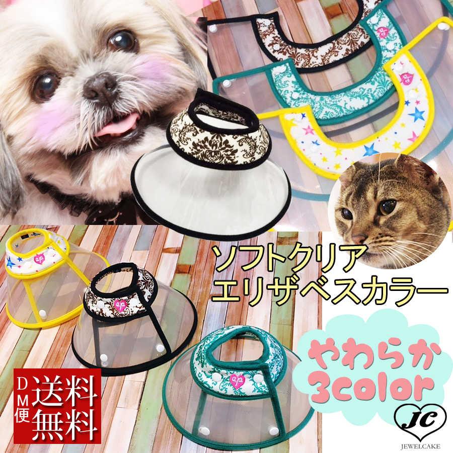【(EP-CLST)ゆうパケット 送料無料】XS〜L【エリザベスカラー】犬用/猫用ソフトクリアエリザベス/プロテクター/柔らかい/可愛い