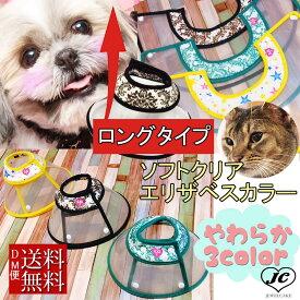 【(EP-CLLG)ゆうパケット 送料無料】SL〜LL ロングタイプ【エリザベスカラー】犬用/猫用ソフトクリアエリザベス/プロテクター/柔らかい/可愛い