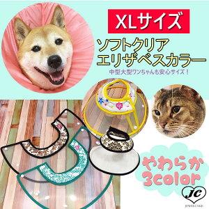 【(EP-CLXL)】XL 大型タイプ【エリザベスカラー】犬用/猫用ソフトクリアエリザベス/プロテクター/柔らかい/可愛い