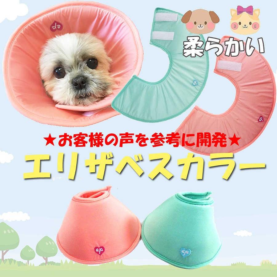 【(EP-ST)ゆうパケット 送料無料】XS〜L【エリザベスカラー】犬用/猫用ソフトエリザベス/プロテクター/柔らかい/可愛い
