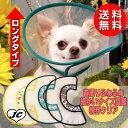 ◎送料無料【(NEW-EP-CLLG)ゆうパケット】SL/ML/LL【エリザベスカラー】犬用/猫用ソフトクリアエリザベス/プロテクタ…