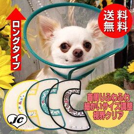 ◎送料無料【(NEW-EP-CLLG)ゆうパケット】SL/ML/LL【エリザベスカラー】犬用/猫用ソフトクリアエリザベス/プロテクター/柔らかい/可愛い/おしゃれなデザイン