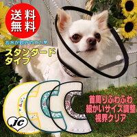 ◎送料無料【(NEW-EP-CLST)ゆうパケット】XS〜L【エリザベスカラー】犬用/猫用ソフトクリアエリザベス/プロテクター/柔らかい/可愛い