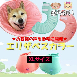●XLサイズ●(EP-STXL)【大型 大きいサイズ】【エリザベスカラー】犬用/猫用ソフトエリザベス/プロテクター/柔らかい/可愛い