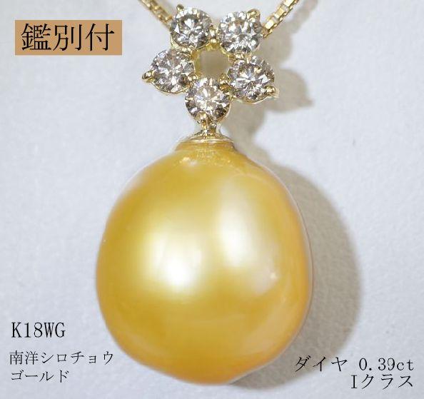 【鑑別付】K18 天然白蝶貝12.7mm 天然ダイヤ0.12ct ペンダント