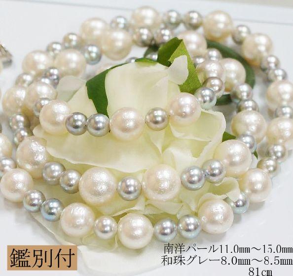 天然 和珠 真珠/南洋 真珠 81cm ロングネックレスホワイト15mmグレー8.5mm