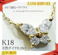 蝶デザイン天然ダイヤモンド0.18ctネックレス付きなんと14800円