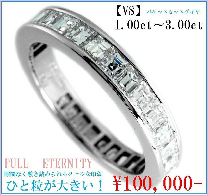【K18WG/YG/PG】天然 ダイヤモンド リング最大3.00ct バケットダイヤ フルエタニティ【プレゼント】【結婚指輪】【ギフト】【レディース】