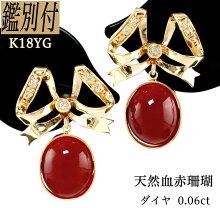【鑑別付】K18YG天然血赤珊瑚ダイヤモンド0.06ctイエローゴールド日本産本珊瑚ピアス