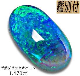 【鑑別付】天然ブラックオパール 1.470ct オーストラリア産 ルース 原石【加工承ります】