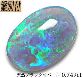 【鑑別付】天然ブラック オパール 0.749ct ルース 原石【加工承ります】