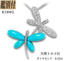 【鑑別付】天然ダイヤ0.30ctターコイズバタフライK18WGペンダントトップ