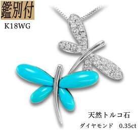 【鑑別付】K18WG 天然 ダイヤモンド 0.35ct ターコイズ 18金ホワイトゴールド バタフライ ペンダント チャーム レディース