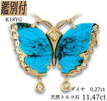 【鑑別付】K18YG天然トルコ石ターコイズ11.47ctダイモンド0.27ct18金イエローゴールドバタフライペンダントブローチ