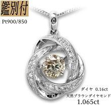 【鑑別付】Pt900/850天然ブラウンダイヤモンド1.065ctホワイトダイヤモンド0.16ctスライドベネチアンチェーンプラチナネックレス44cm