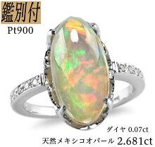 【鑑別付】Pt900天然メキシコオパール2.681ctダイヤモンド0.07ctプラチナ6号-17号クラウンデザインリング