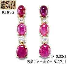 【鑑別付】K18YG天然スタールビー5.47ctダイヤモンド0.32ctSI-Iクラスビルマ産ルビー18金イエローゴールドピアス