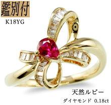 【鑑別証】K18YG天然ルビーダイヤモンド0.18ct18金イエローゴールド8号-20号リング